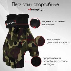 Перчатки спортивные, размер S, цвет хаки Ош