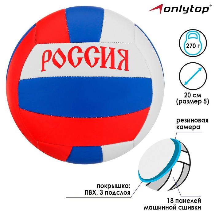 Мяч волейбольный Россия, размер 5, 18 панелей, PVC, машинная сшивка