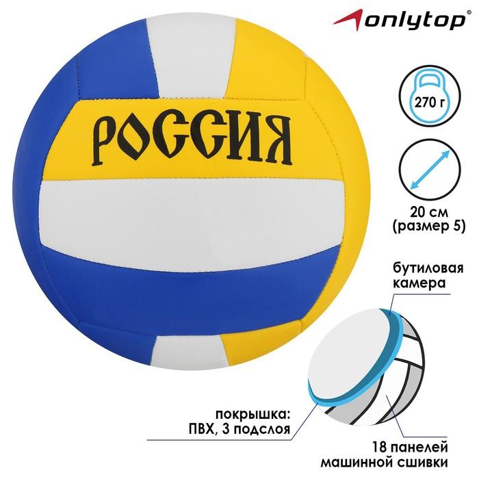 Мяч волейбольный Россия, размер 5, 18 панелей, PVC, машинная сшивка, бутиловая камера, 260 г