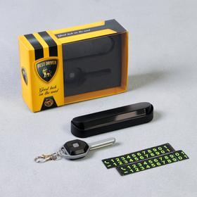 Набор аксессуаров для автомобиля «Best Driver» 2 в 1 (табличка для номера и брелок с фонариком) Ош