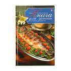 Книга для записи кулинарных рецептов А5, 128 листов «Рыба»