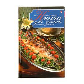 Книга для записи кулинарных рецептов А5, 128 листов «Рыба» Ош