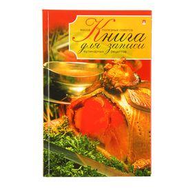 Книга для записи кулинарных рецептов А5, 128 листов «Мясо на красном фоне» Ош