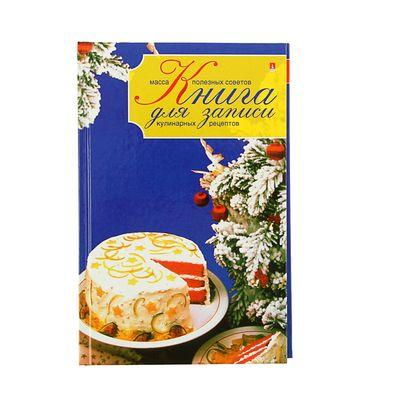 Книга для записи кулинарных рецептов А5, 128 листов «Торт на синем фоне»