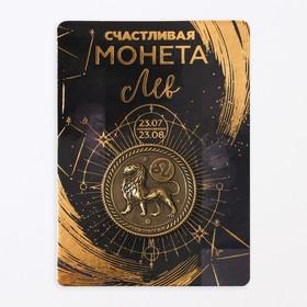 Монета знак зодиака «Лев», d=2,5 см