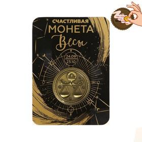 Монета знак зодиака «Весы», d=2,5 см