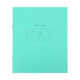 Тетрадь 12 листов в клетку «Зелёная обложка», плотность 60 г/м2, белизна 95%, блок и обложка из бумаги Архангельского ЦБК