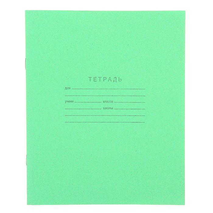 Тетрадь 12 листов линейка
