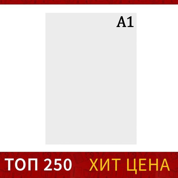 Ватман чертёжный, А1, 160 г/м2