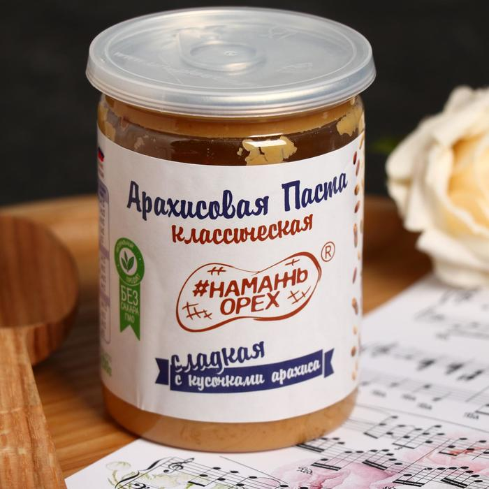 Арахисовая паста «Классическая», с кусочками арахиса, 250 г