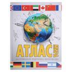 «Атлас мира. Максимально подробная информация», цвет белый