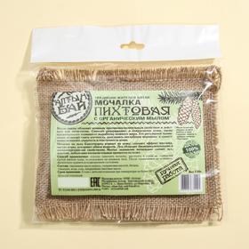 Мочалка льняная «Пихтовая», с органическим мылом