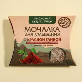 Мочалка для умывания «С красной глиной», льняная, с органическим мылом