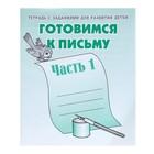 Рабочая тетрадь «Готовимся к письму». Часть 1