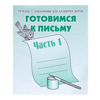 Рабочая тетрадь «Готовимся к письму». Часть 1 - Фото 1