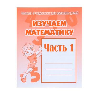 Рабочая тетрадь «Изучаем математику». Часть 1 - Фото 1