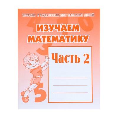 Рабочая тетрадь «Изучаем математику». Часть 2 - Фото 1