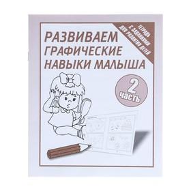 Рабочая тетрадь «Развиваем графические навыки малышей». Часть 2
