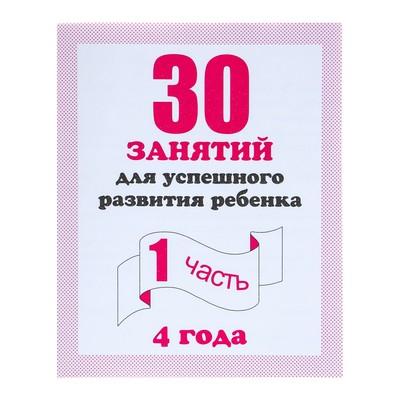 Рабочая тетрадь «30 занятий для успешного развития ребенка». 4 года. Часть 1 - Фото 1