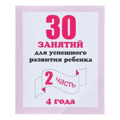 Рабочая тетрадь «30 занятий для успешного развития ребёнка». 4 года. Часть 2 - Фото 1