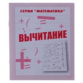 Рабочая тетрадь «Математика. Вычитание»