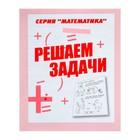 Рабочая тетрадь «Математика. Решаем задачи»
