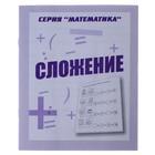 Рабочая тетрадь «Математика. Сложение» - Фото 1