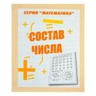 Рабочая тетрадь «Математика. Состав числа»