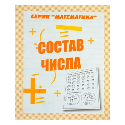 Рабочая тетрадь «Математика. Состав числа» - Фото 1