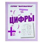 Рабочая тетрадь «Математика. Цифры»