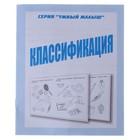 Рабочая тетрадь «Умный малыш. Классификация» - Фото 1