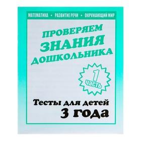 Рабочая тетрадь «Тестовые задания для 3х лет». Часть 1