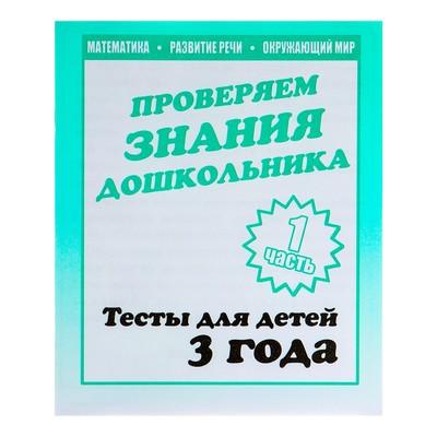 Рабочая тетрадь «Тестовые задания для 3х лет». Часть 1 - Фото 1