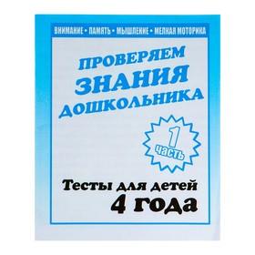 Рабочая тетрадь «Тестовые задания для 4х лет». Часть 1