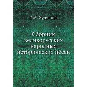Сборник великорусских народных исторических песен Ош