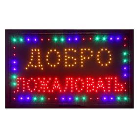 Вывеска светодиодная LED 55*33 см. 'ДОБРО ПОЖАЛОВАТЬ', 220V Ош