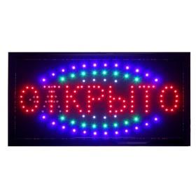 Вывеска светодиодная LED 48*25 см. 'ОТКРЫТО/ЗАКРЫТО', 2 режима 220V Ош