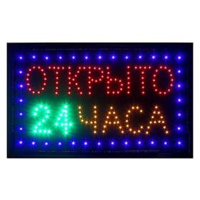 Вывеска светодиодная LED 48*25 см. 'ОТКРЫТО 24 ЧАСА', 2 режима 220V Ош