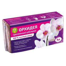 """Субстрат кокосовый для растений """"ОРХИДЕЯ"""" 4 л (100% кокосовые чипсы)"""