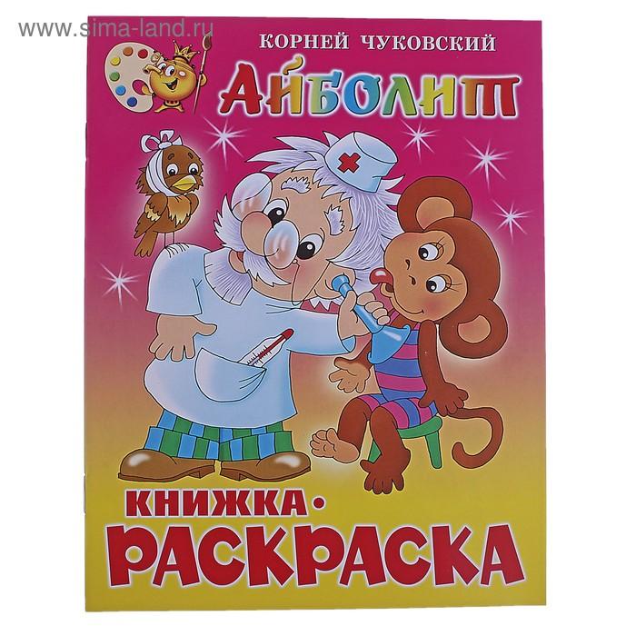 Книжка с раскраской «Айболит». Чуковский К. И.