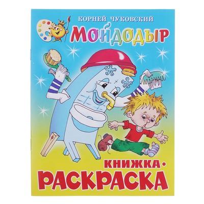 Книжка с раскраской «Мойдодыр». Чуковский К. И.