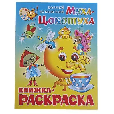 Книжка-раскраска «Муха-Цокотуха». Чуковский К. И.