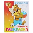 Водная раскраска «Медвежонок с мячом»