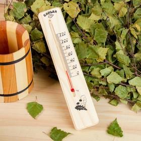 Деревянный термометр для бани Классика, спиртовой, малый, Ош
