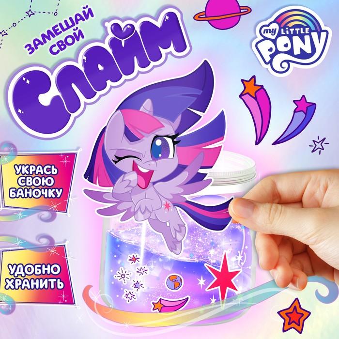 «Сумеречная Искорка: замешай свой слайм» My Little Pony