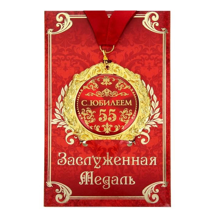 купить Медаль на открытке С юбилеем 55 лет