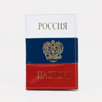 Обложка для паспорта, цвет белый/синий/красный