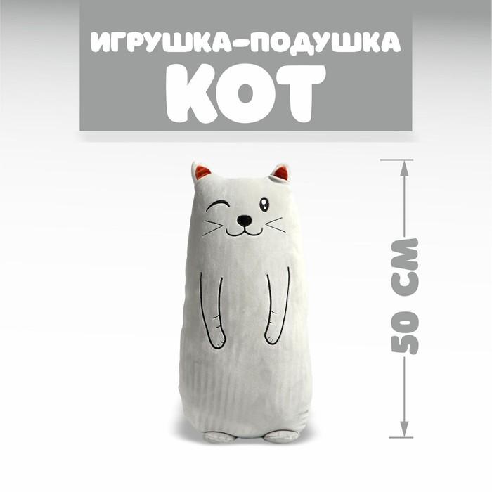 Мягкая игрушка-подушка Кот, 50 см