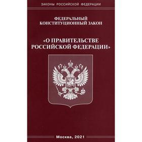 ФКЗ «О правительстве РФ»