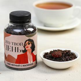 Чай чёрный «Это твой день», с малиной, 50 г.